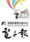 教學與學習支援中心電子報