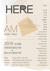 2015 Exchange Exhibition for TNUA X KUAD