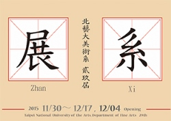 The 29th Exhibition of Fine Arts Department