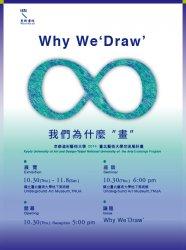 2014 TNUA-KUAD Exchange Program - Why We'Draw'