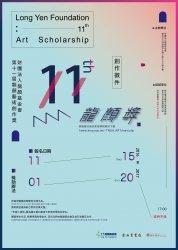 財團法人龍顏基金會 第十一屆龍顏藝術創作獎