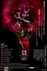 2011焦點舞團【逆】
